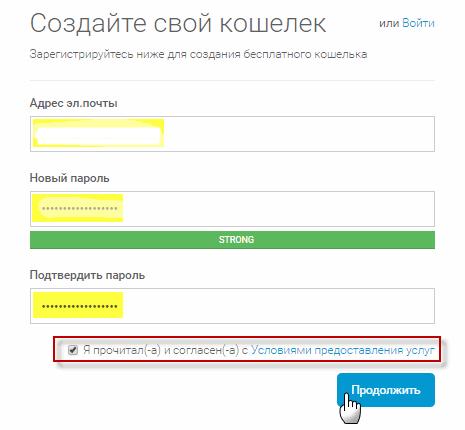 Регистрация в биткоин кошельке
