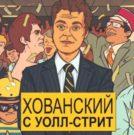 Итоги недели (30.01-05.02) — Хованский с Уолл Стрит