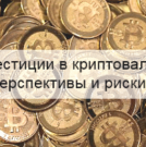 Инвестиции в криптовалюту. Перспективы и риски