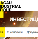 Macau Industrial group: отзыв и обзор