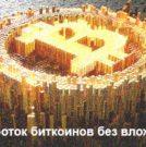 Биткоин краны: заработать биткоины без вложений