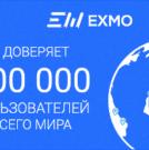 Биржа Exmo (Эксмо) - обзор, как выгодно пополнить счет