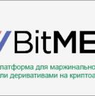 Биржа BitMEX — обзор, отзывы, инструкция