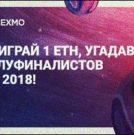 Выиграйте 1 ETH в конкурсе от EXMO к ЧМ-2018