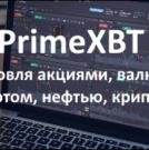 PrimeXBT - обзор популярной биржи и отзывы