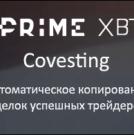 PrimeXBT Covesting - автоматическое копирование сделок
